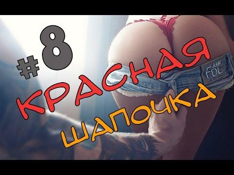 Лучшие приколы vine (выпуск 8) відео –