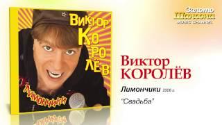 Виктор Королев - Свадьба (Audio)