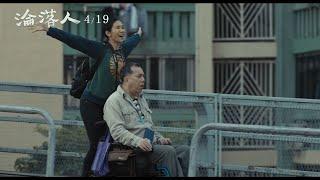 【淪落人】中文預告4/19與你相逢
