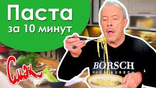 Как приготовить пасту за 10 минут. Рецепт Макаревича в программе Смак.