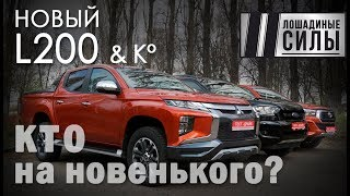Битва Mitsubishi L200 2019 vs Toyota Hilux vs Ford Ranger