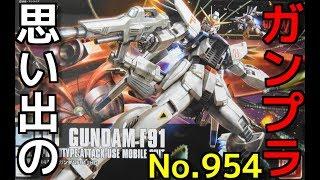 思い出のガンプラキットレビュー集 No.954 ☆ HG UNIVERSAL CENTURY 機動...