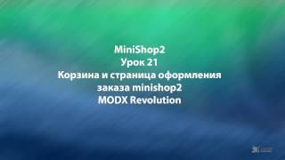 MODX Revolution  урок 21 Корзина и страница оформления заказа minishop2 MODX Revolution
