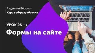 Урок 25. Формы на сайте | Курс Веб разработчик | Академия верстки