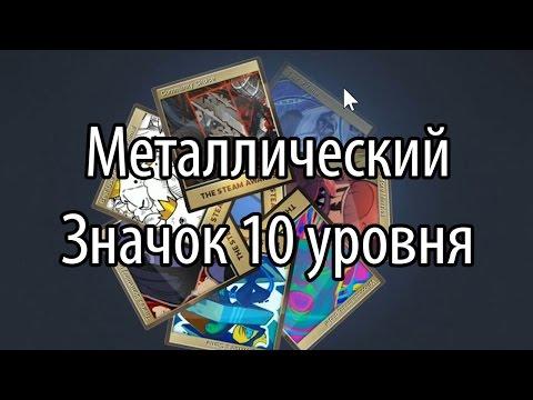 Финал зимней распродажи Steam - Крафчу металлический значок 10 уровня!