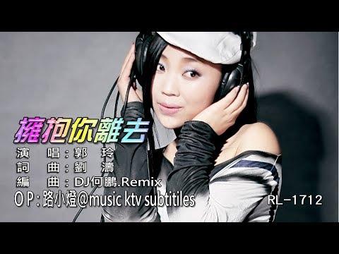 郭玲 | 擁抱你離去 | (DJ版) | (1080P)KTV
