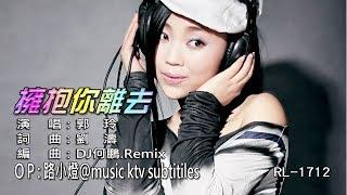 🔝郭玲–擁抱你離去 (DJ版) (1080P) KTV