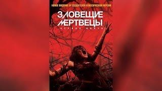 Зловещие мертвецы Чёрная книга (2013) (с субтитрами)  ([18]2013)