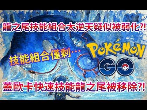 【Pokémon GO】蓋歐卡快速技能龍之尾被移除?!(技能組合僅剩…)