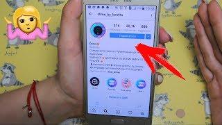 Як ЗАМОВИТИ СЛАЙМЫ в инстаграме? || 3 способу замовити слайм