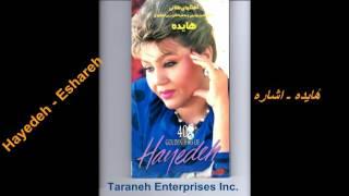 Hayedeh- Eshareh هٔایده ـ اشاره
