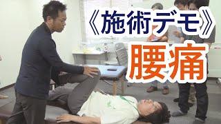 【腰痛の原因は脚】的確な検査が症状を改善する thumbnail