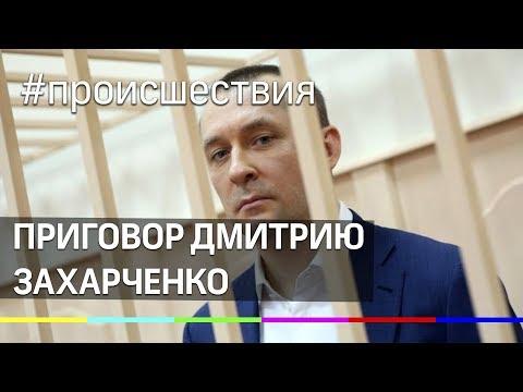 Экс-полковнику миллионеру Захарченко вынесли приговор