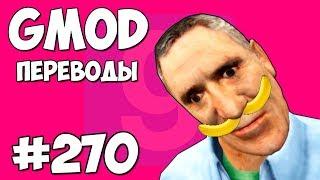 Garry's Mod Смешные моменты (перевод) #270 - БАНАНОВЫЙ ФИЛЬМ (Гаррис Мод)