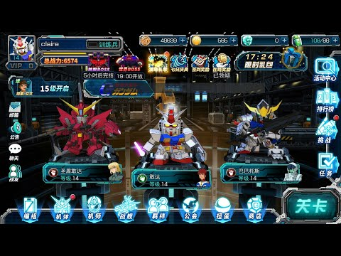 Sd Gundam Strikers Mobile Game Free Youtube