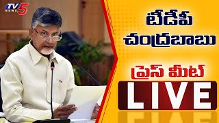 Chandrababu LIVE : TDP Chief CBN press meet | TV5 News