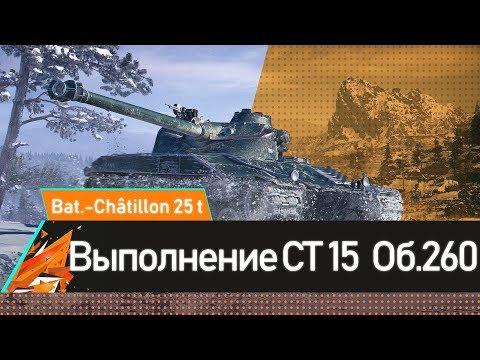 Отличный бой и выполнение СТ15 НА ОБ.260!