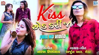 Gambar cover Arjun R Meda New Song - Kiss Ek Kari Ja | Full Video Song | New Gujarati Love Song