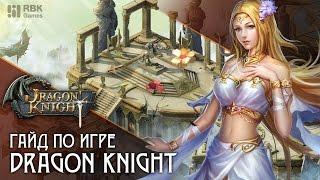 Гайд по игре Dragon Knight - 3 ошибки новичков