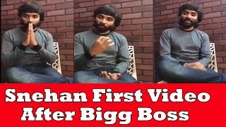 Snegan First Video After Bigg Boss Tamil Show | Bigg Boss Tamil