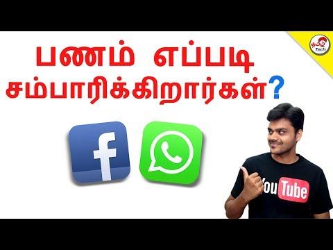 How Facebook & Whatsapp Make Money ? பணம் எப்படி சம்பாரிக்கிறார்கள் ? | Tamil Tech