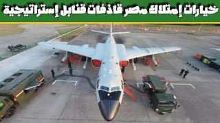 خيارات مصر في إمتلاك قاذفات قنابل إستراتيجية ثقيلة
