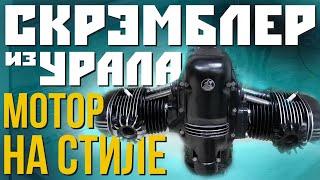 СТИЛЬНЫЙ МОТОР ДЛЯ УРАЛА! Полная сборка и покраска двигателя для кастом мотоцикла Урал Скрэмблер.