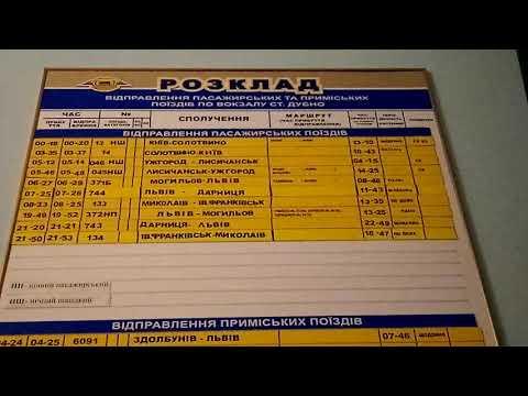 Табло расписание поездов по станции Дубно Украина на 03.01.2020