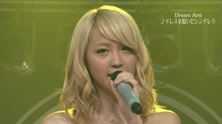【Dream Ami】「ドレスを脱いだシンデレラ」BOMBER-E LIVE