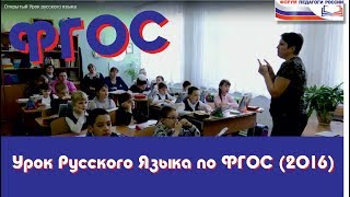 Открытый урок Русского языка по ФГОС (2016 год)