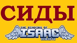 =СИДЫ= в The Binding Of Isaac: Rebirth | Подробный гайд