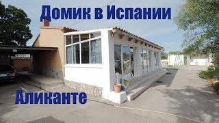 СКИДКА ! Дом за 111.500 €, с большим участком рядом с Аликанте, Moralet, Недвижимость в Испании
