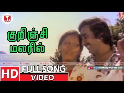 Azhage Unnai Aarathikkiren Songs | Kurinji Malaril | Ilaiyaraaja Hits | Vijayakumar, Latha| Hornpipe