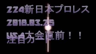 224新日本プロレス 2018.03.25USA大会直前!! 注目カード thumbnail