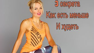 3 секрета,как есть меньше и худеть !