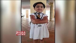 LKG Girl Student Birthday Wishes To CM Chandrababu | Social Media Viral | Mahaa News