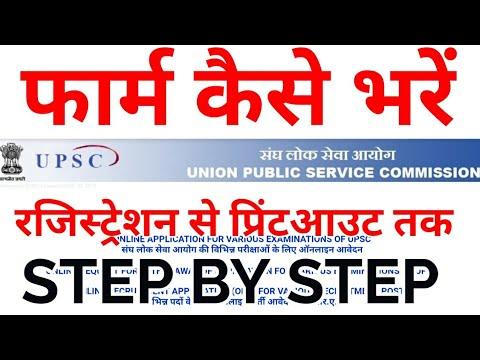 UPSC 2019 ऑनलाइन फ़ॉर्म कैसे भरें Step By Step procedure to fill the form online ias ips latest news Mp3