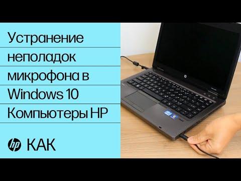 Устранение неполадок микрофона в Windows 10 | Компьютеры HP | HP