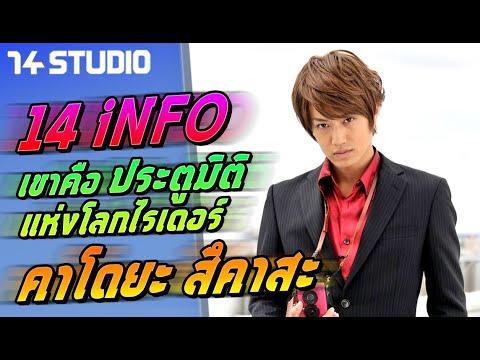 14info-:-เขาคือประตูมิติแห่งโลกไรเดอร์-คาโดยะ-สึคาสะ-//14studio