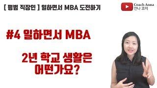 [ 평범 직장인 ] 일하면서 MBA 도전하기 / #4 …