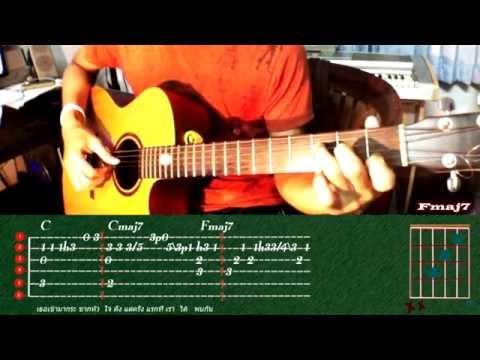 สอนกีตาร์เพลง ขัดใจ Finger style อย่างละเอียด+TAB (Part 1)