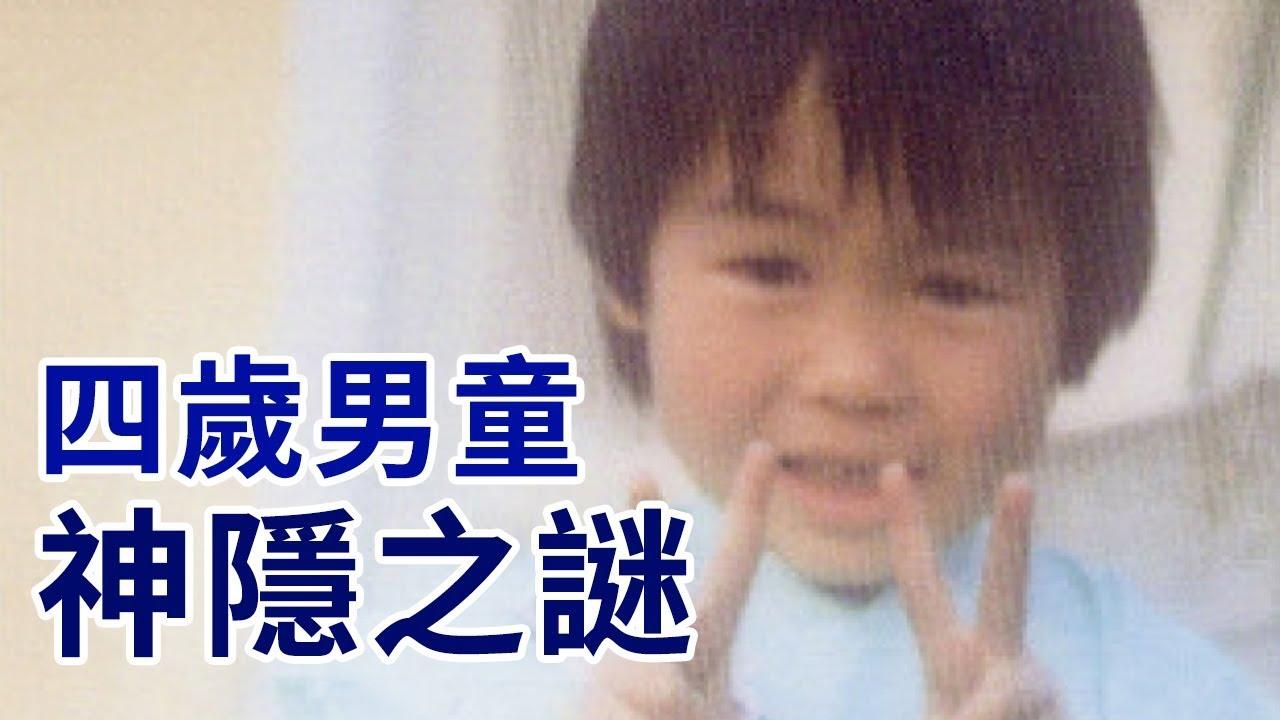 【未解決事件】日本小童神隱奇案,二十九年未破!|PowPow