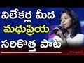 Singer Madhu Priya Latest Song On Reporters 2018 | Singer Madhu Priya Latest Songs |  TFCCLIVE