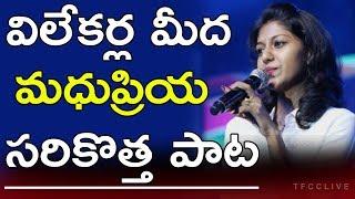 Singer Madhu Priya Latest Song On Reporters 2018   Singer Madhu Priya Latest Songs    TFCCLIVE