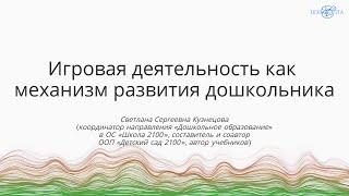 Кузнецова С.С. | Игровая деятельность  как  механизм развития дошкольника