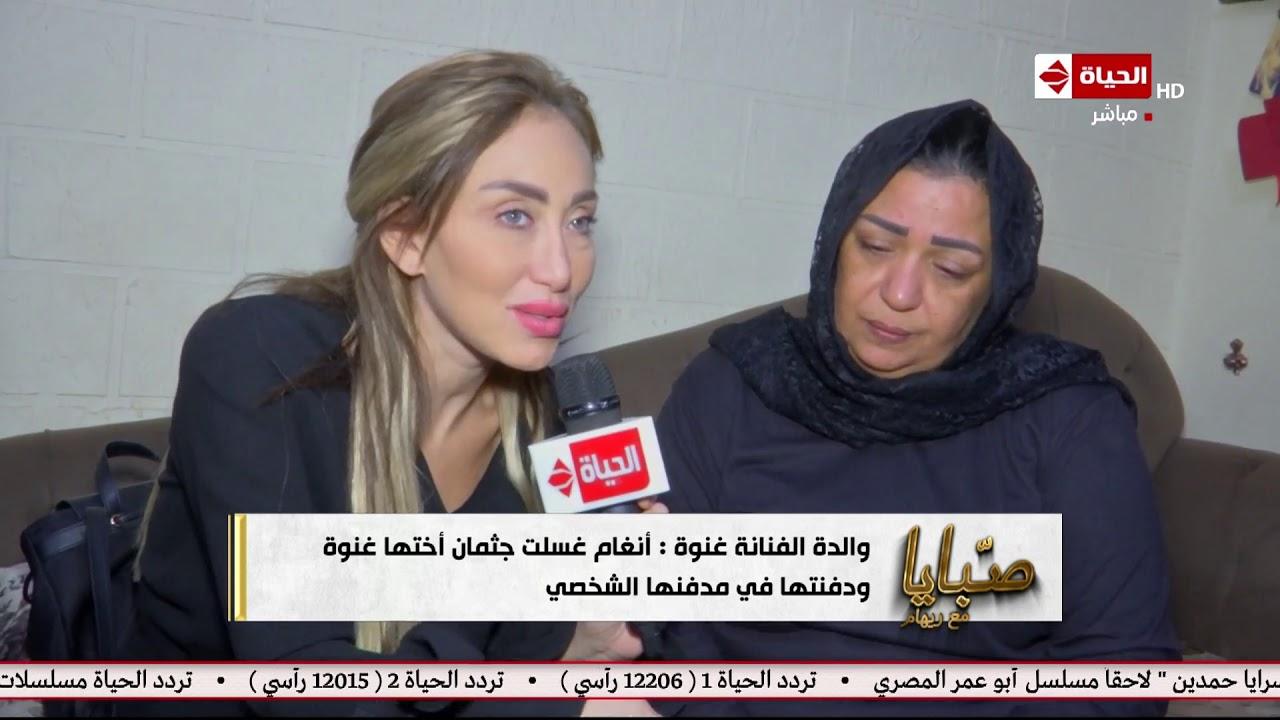 صبايا | خاص: والدة الفنانة الراحلة غنوة توضح حقيقة ما أثير حول خلافاتها مع المطربة أنغام