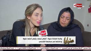 بالفيديو- والدة غنوة: أنغام شاركت في غُسلها وركعت أمامها