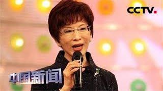 [中国新闻] 国台办:洪秀柱率团参访大陆 双方提出六项共同倡议 | CCTV中文国际