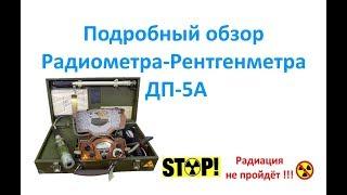 Подробный обзор Радиометра Рентгенметра ДП 5А