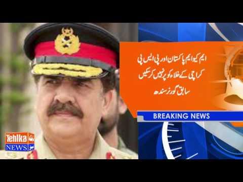 Karachi main Aman ka credit Raheel Sharif ko jata hai: Ishrat ul Ibad